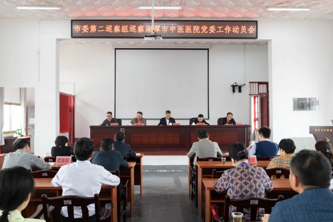 市委第二巡察组巡察湘潭市中医医院