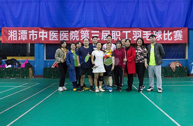 湘潭市中医医院第三届职工羽毛球团