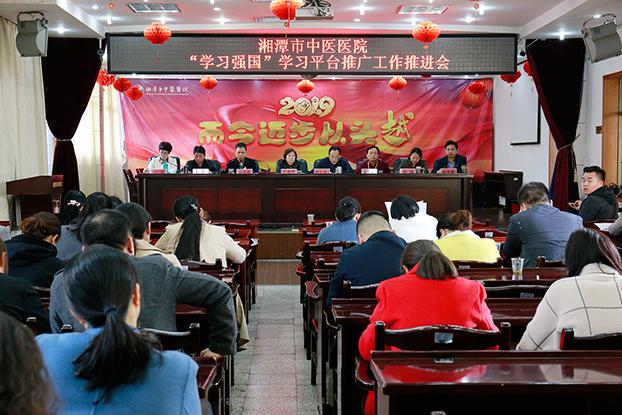 湘潭市中医医院召开党风廉政建设暨