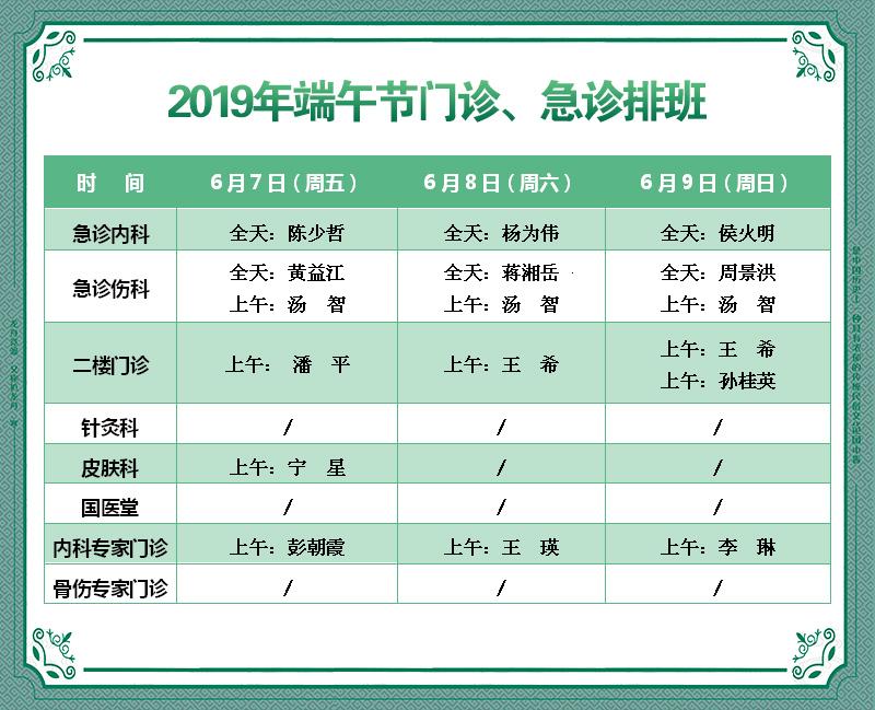 2019端午节门诊、急诊排班