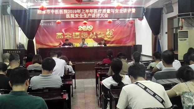 湘潭市中医医院召开2019年上半年医
