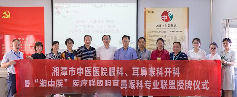 湘潭市中医医院眼科、耳鼻喉科开科