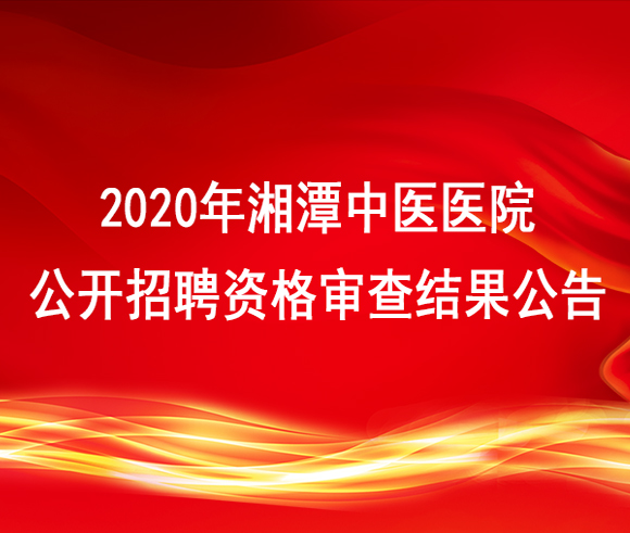 2020年湘潭中医医院公开招聘资格审