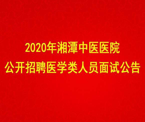 2020年湘潭中医医院公开招聘医学类