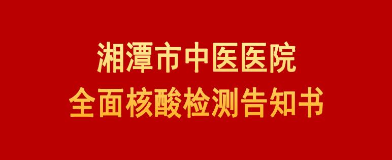 湘潭市中医医院全面核酸检测告知书