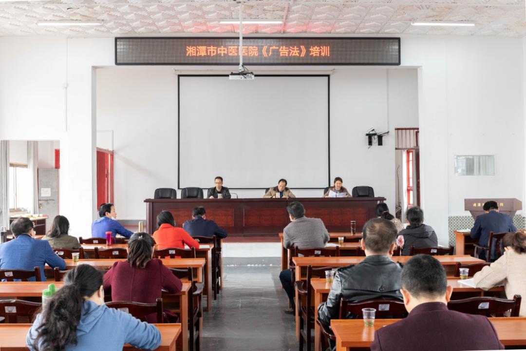 湘潭市中医医院组织开展《广告法》